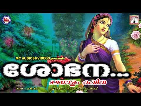 Shobhana Malayalam Kavitha   Malayalam Kavithakal   Malayalam Poems