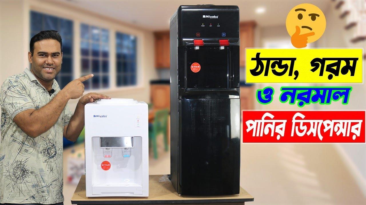 ১০০% নিরাপদ পানির ফিল্টার| Hot & Cold Water Filter | Water dispenser | Miyako WD-6R, WD-1SR Purifier