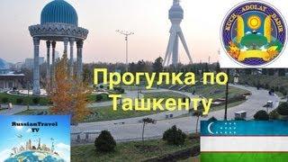 Ташкент(Это видео расскажет Вам о Ташкенте . Подпишитесь на канал , оставьте комментарий, оцените видео Я Вконтакт..., 2013-09-10T15:21:46.000Z)
