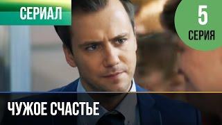 ▶️ Чужое счастье 5 серия - Мелодрама | Фильмы и сериалы - Русские мелодрамы