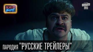 Скачать Русские трейлеры Пороблено в Украине пародия 2015