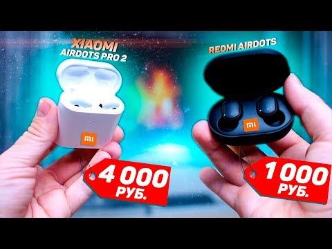Xiaomi AirDots Pro 2 или Redmi AirDots - Какие наушники ВЫБРАТЬ? ПОЛНОЕ СРАВНЕНИЕ!