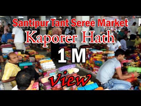 Santipur Tant Saree wholesale market/শান্তিপুর তাঁত শাড়ির হাট