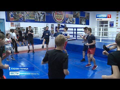 В Кирово-Чепецке решается судьба боксерского центра(ГТРК Вятка)