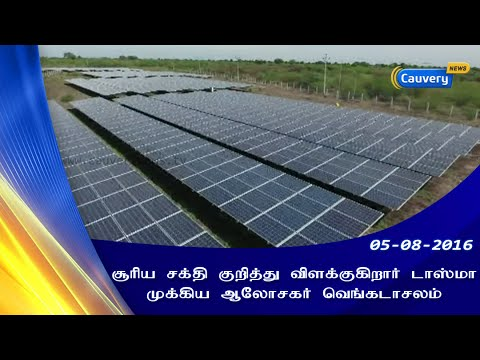 TASMA chief advisor speaks on solar power industry | Cauvery News