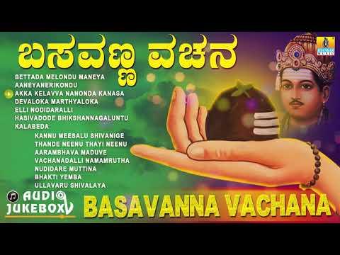 ಬಸವಣ್ಣ ವಚನಗಳು  | Basavanna Vachana | Basaveshwara Vachanagalu Kannada Songs