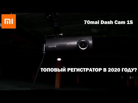 Xiaomi 70mai Dash Cam 1S: тест и доработка (лучшего?) бюджетного регистратора в 2020 году