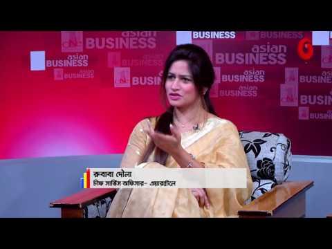 Asian Business With Syed Nuru Islam And Rubaba Dowla 12 Sep 2016
