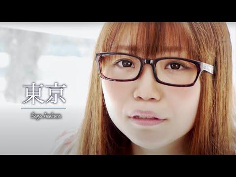 朝倉さや - 東京 MUSIC VIDEO