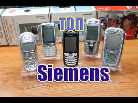 ТОП 5 Самых легендарных телефонов SIEMENS-СИМЕНС