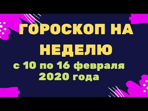 Гороскоп с 10 по 16 февраля 2020 года