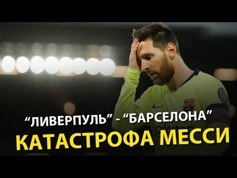 """Ливерпуль"" - ""Барселона"": катастрофа Месси"