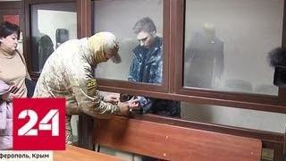 Два месяца за решеткой. Суд заключил всех украинских моряков под стражу - Россия 24