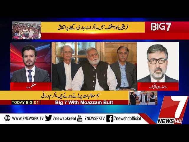 BIG 7 05 November 2019 |7News Official|
