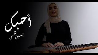 أحبك - حسين الجسمي (عزف هناء بوخريص)