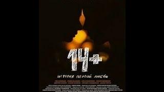 КРИТИКА ФИЛЬМА 14+(ИСТОРИЯ ПЕРВОЙ ЛЮБВИ