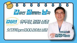 9/17(목) pm13:00 라이브 방송/갑상선 유두암…
