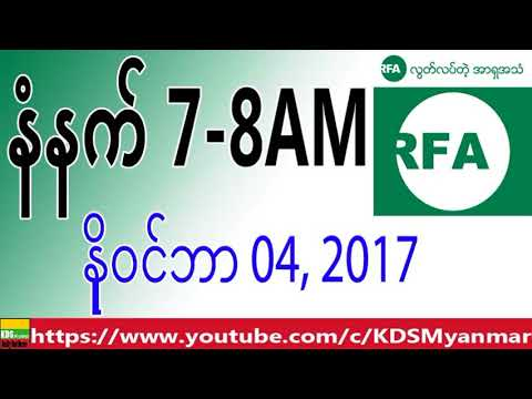 RFA Burmese News, Morning, November 04 2017