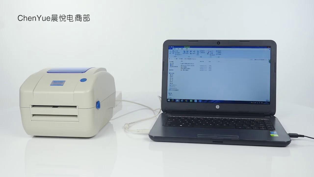 XP490B 超商店到店物流單打印神器 網拍神器 熱感應機 條碼 標籤 熱感應紙與貼紙打印 可自行編輯各類產品說明文字標籤打印 - YouTube
