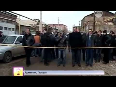 Народный гнев стал ответом на жестокое убийство семьи в Гюмри