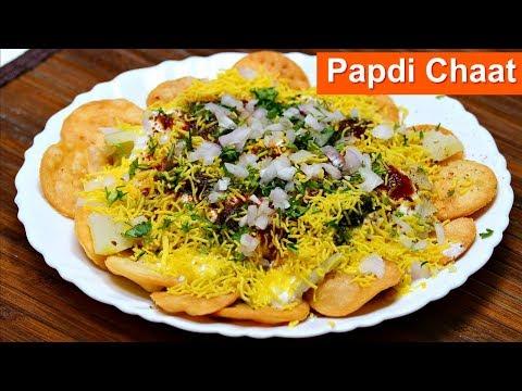 घर की बनी पापड़ी से बनाये बाजार जैसा पापड़ी चाट | Papdi Chaat Recipe | Chat Recipe | KabitasKitchen