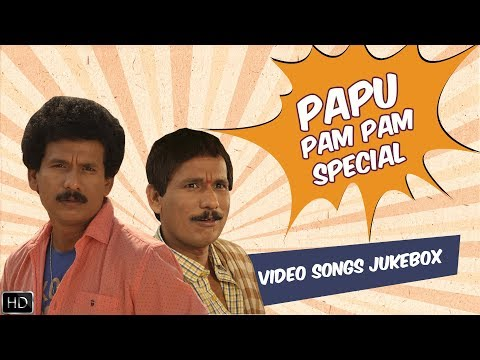 Papu Pam Pam Special   Video Song HD Jukebox   Non Stop Odia Hits   Non Stop Songs