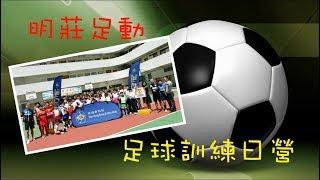 Publication Date: 2018-01-08 | Video Title: 1617 明愛莊月明中學 - 明莊足動