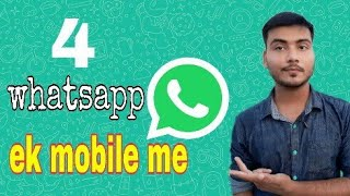 4 Whatsapp in one mobile🔥 best trick एक साथ 4 whatsapp
