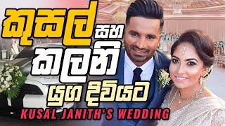 kusal-janith-perera-wedding-video