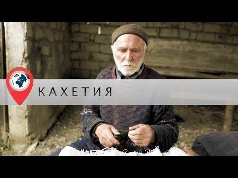 В отпуск в Грузию. Часть 3. Этнографическая Кахетия