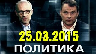 Политика с Петром Толстым 25.03.2015 Конфликт Коломойского и Порошенко