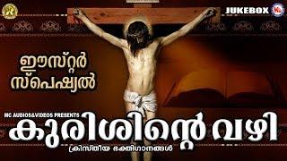 Kurisinte vazhi easter ganangal special songs # christian devotional malayalam --- - ----- -- ===== 1.kalvari ...
