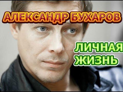 Александр Бухаров - биография, личная жизнь, жена, дети. Актер сериала Один