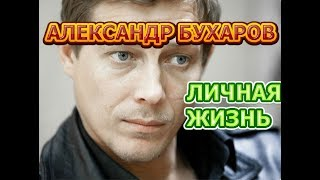 Александр Бухаров - биография, личная жизнь, жена, дети. Актер сериала Отчим (2019)