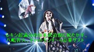 レキシのツアーファイナル公演「レキシツアー 遺跡、忘れてませんか?~...