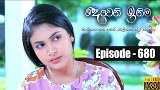 Deweni Inima | Episode 680 16th September 2019 Thumbnail