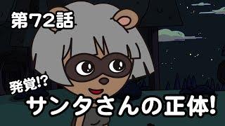 第72話「発覚!?サンタさんの正体!」オシャレになりたい!ピーナッツくん【ショートアニメ】
