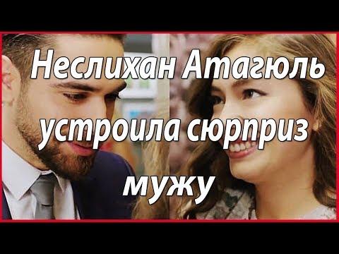Неслихан Атагюль устроила сюрприз мужу #звезды турецкого кино