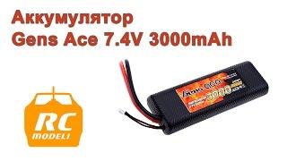 Аккумулятор для радиоуправляемых моделей Gens Ace lipo 7.4V 3000mAh. Мини обзор.