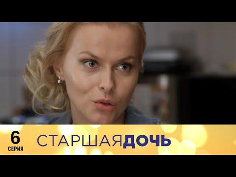Старшая дочь | 6 серия | Русский сериал