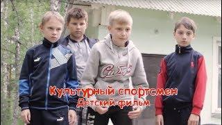 КУЛЬТУРНЫЙ СПОРТСМЕН.  Детский фильм.