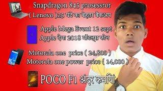 Poco f1 Will mistake ? | Lenovo snapdragon 845 prosessror ?  | Apple Mega event  ? | Tech technical