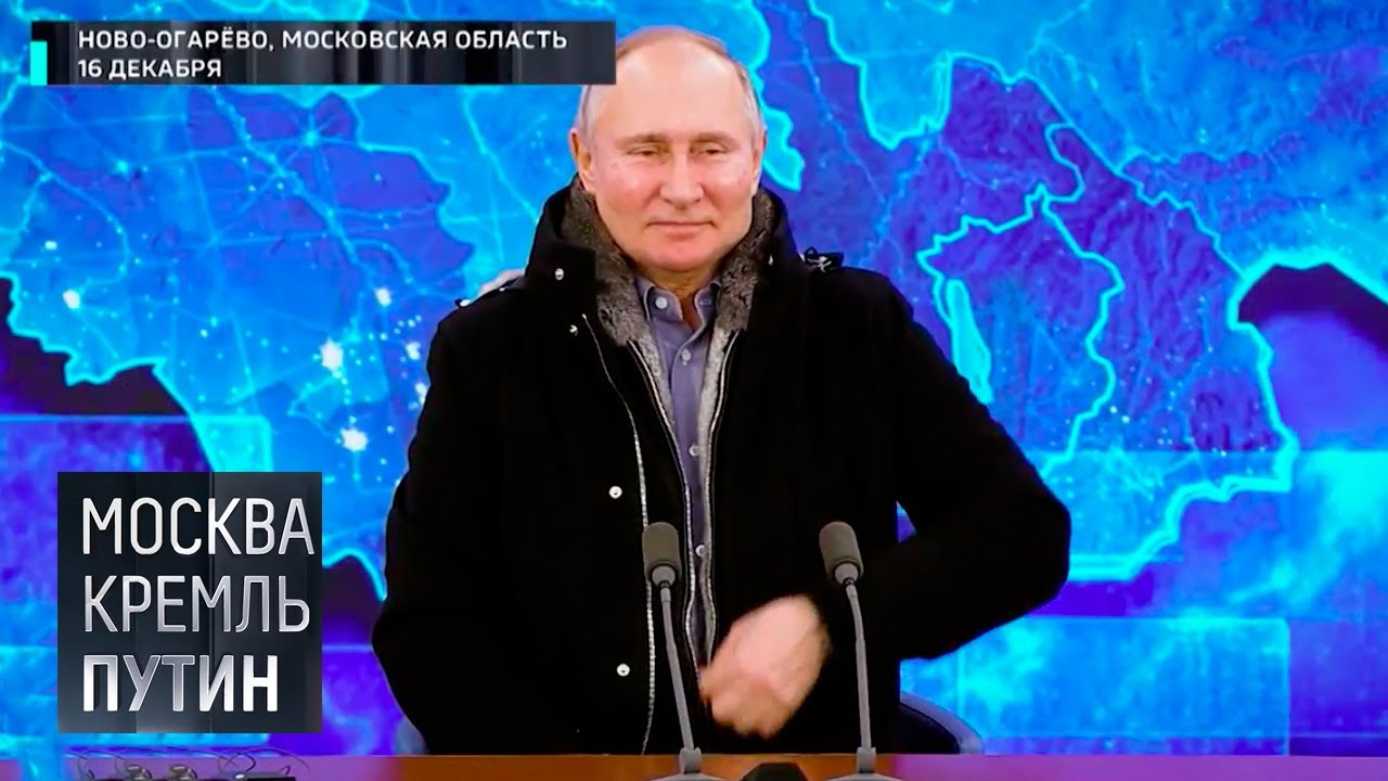Почему Путин в куртке на пресс-конференции? // Москва. Кремль. Путин. Эфир от 20.12.2020
