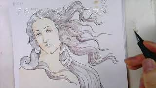 ボッティチェルリのヴィーナスの誕生(水彩色鉛筆)