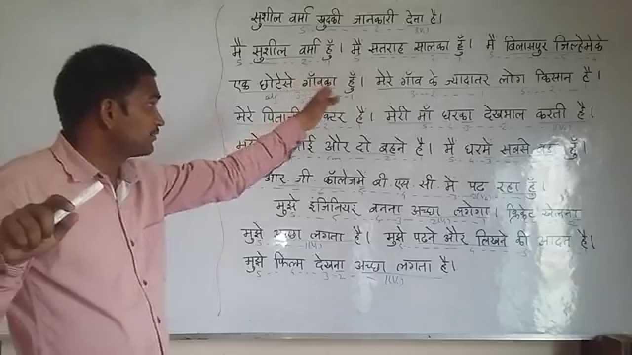 SELF INFORMATION - part - 23. English (spoken ) through Hindi. Grammar.