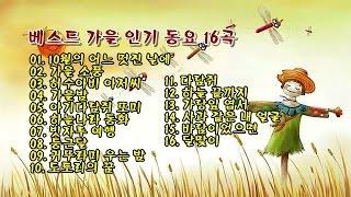 베스트 가을 인기 동요 16곡