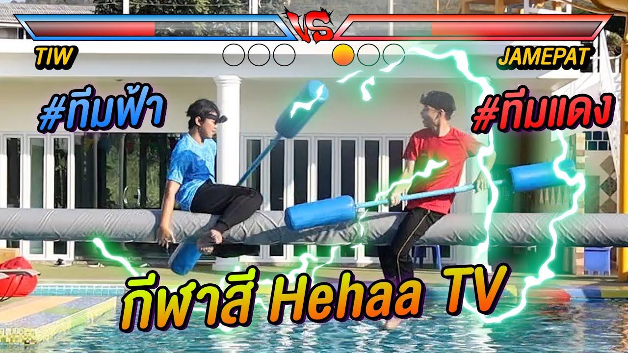 แข่งกีฬาสี Hehaa TV ปีที่ 2 เเข่งมวยทะเล  ?  Ep.1  สีไหนจะชนะ ?