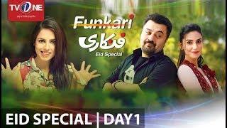 Funkari   Eid Special   Day 1   TV One   26 June 2017