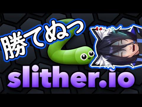 【Slither.io】クソザコいもむし参戦!