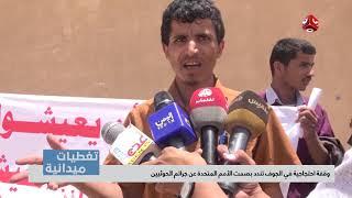 تغطيات ميدانية |  وقفة احتجاجية في الجوف تندد بصمت الأمم المتحدة عن جرائم الحوثيين